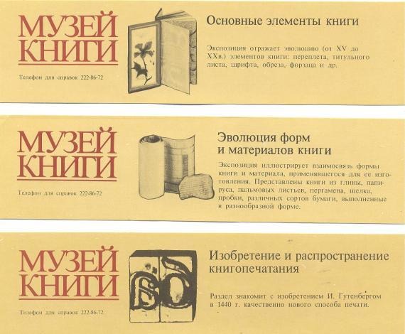 музей книги 1