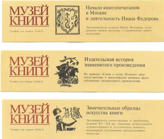 музей книги-2