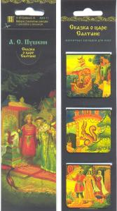 Сказка о Царе Сальане- 3 плюс одна