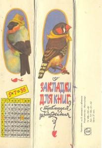 Обложка комплекта СССР- Закладки для книг с таблицей умножения-1987