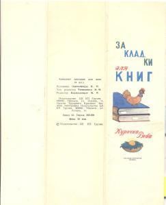 Обложка комплекта СССР- курочка ряба