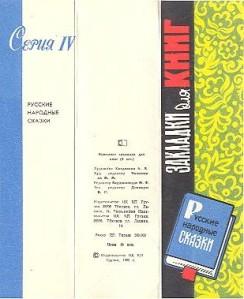 Обложка комплекта СССР- Русские народные сказки-1980