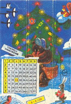 Обложка комплекта СССР- Таблица умножения 1986