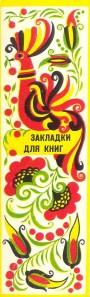 СССР-обложка орнаменты-77