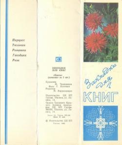CCCР-ФиФ-цветы компл без одной-85г-обложка