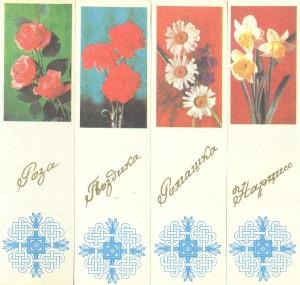 CCCР-ФиФ-цветы компл без одной-85г