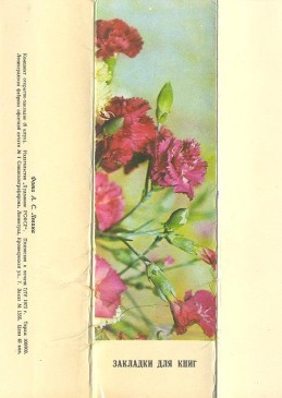 Обложка комплекта СССР- цветы 1972