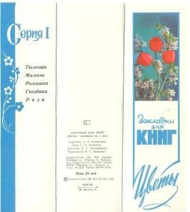 Обложка комплекта СССР- цветы 1976