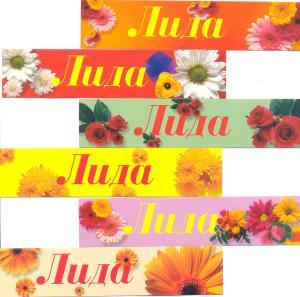 цветы ЛИДА