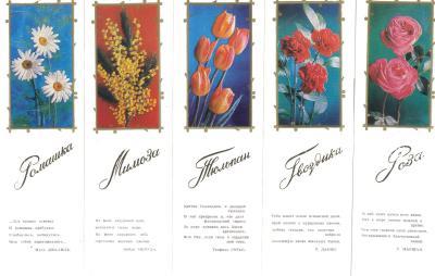 Цветы-ЦК КП Грузии,1976-худ. Канделаки