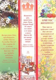 ПАСХА-2014 РЕВЕРС
