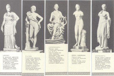 скульптура Эрмитажа