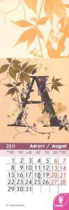Флористические этюды-август