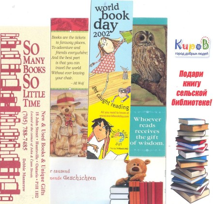 закладки о книгах и чтении-11
