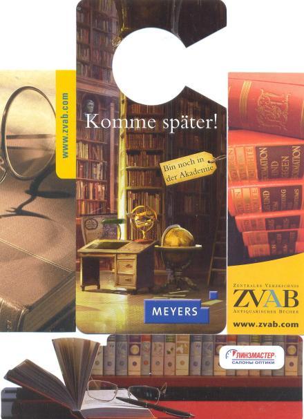 закладки о книгах и чтении 13