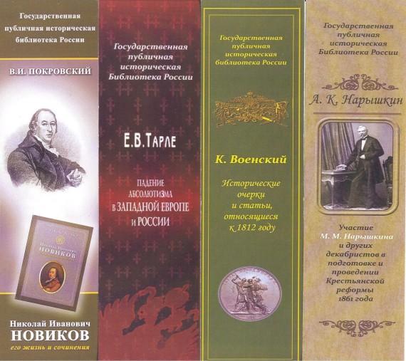 Гос публ истор библ России 2013г-2