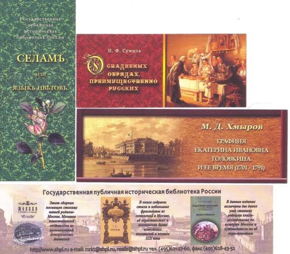 Историч б-ка России-4