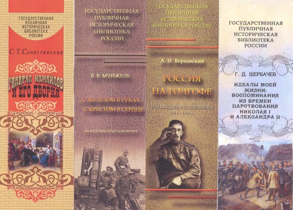 Историч б-ка России-7