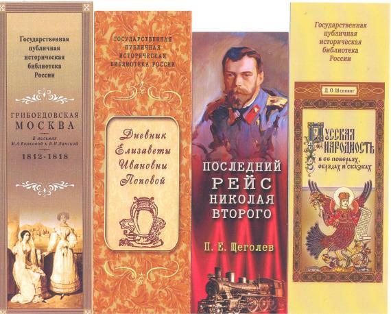 Историческая библиотека 2
