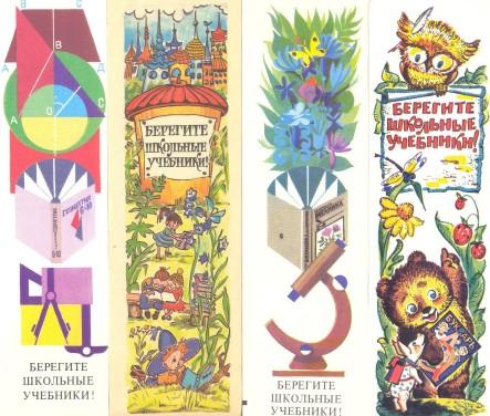 Книги-реклама СССР