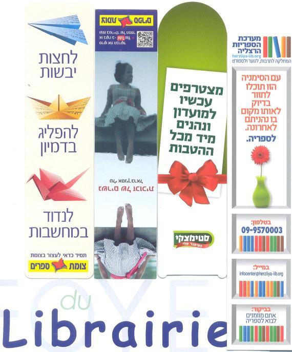 Магазины Израиля