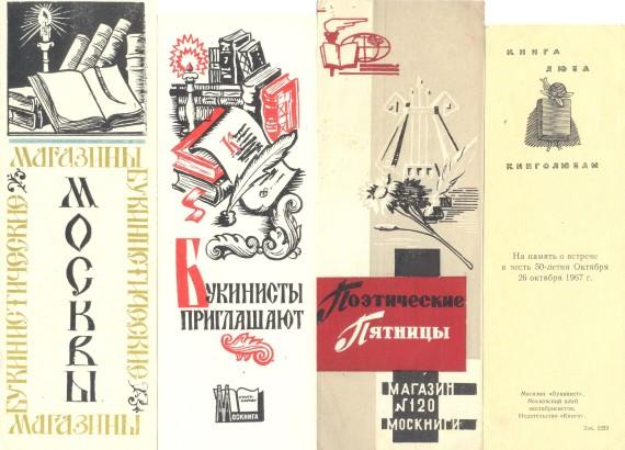Магазины-реклама СССР