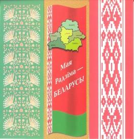Белоруссия 1
