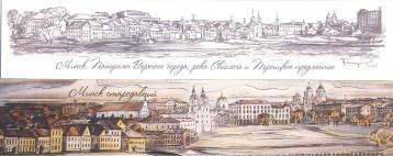 Белоруссия 3