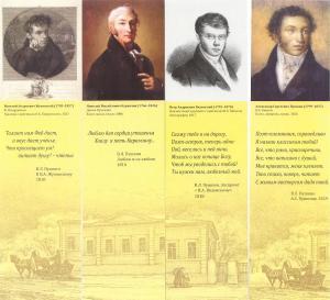 В.Л. Пушкин 2