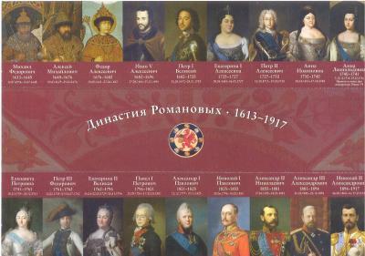 династия романовых от оли в ф 2014