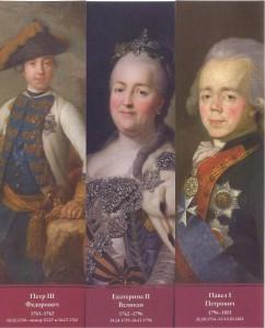 Историч. м. - романовы 10-12