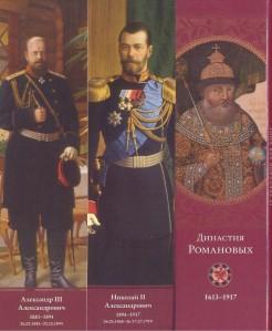 Историч. м. - романовы 16-17 -обложка