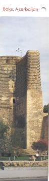 Азербайджан -баку от макса светлова-реверс