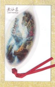 Китай- живопись на листе