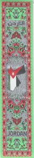 Страны мира- Иордания