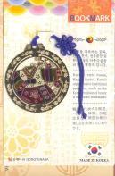 Страны мира-Корея -ханбок