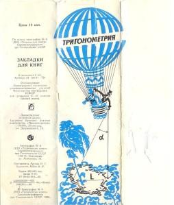 Обложка комплекта СССР- Тригонометрия 1988