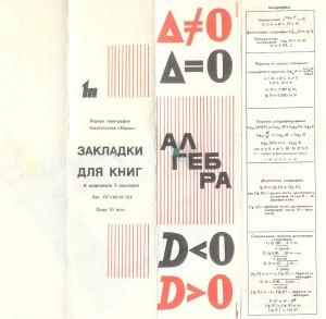 СССР-Алгебра -80-е-облажка и закладка 1