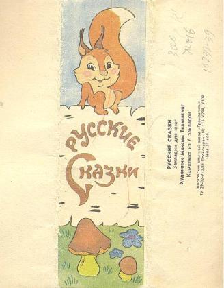СССР-русские сказки-1985г Тяливатинг-обложка