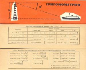 ссср тригонометрия-закладки-памятки-71г-5шт с обложкой