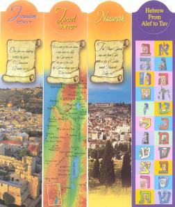 Израиль от Наташи-4а