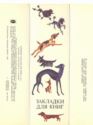 СССР-Собаки-84г неполн компл -обложка