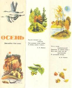 СССР- Jсень 1979- от Р.Сбитнева severs c j,kj;rjq