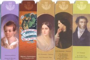 серия портретов пушкин и н Пушкина