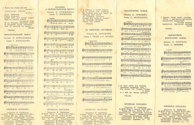 СССР-Ленинград-песни 1б