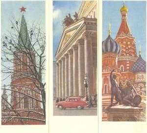 СССР-Москва-Реклама сберкассы