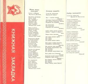 СССР- пионерия -песни-72г-1б