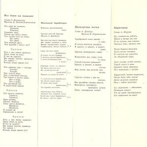 СССР- пионерия -песни-72г-2б