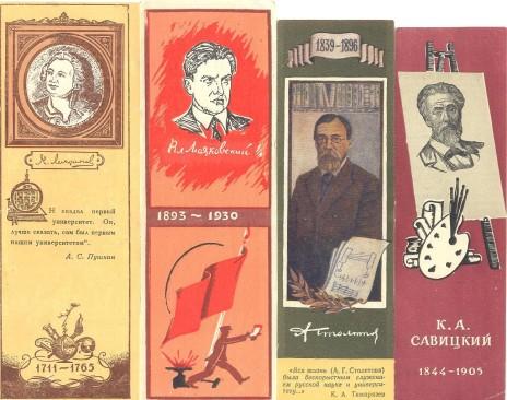 СССР -реклама Главкниготорг-Ломон-Маяк-Столет-Савитс