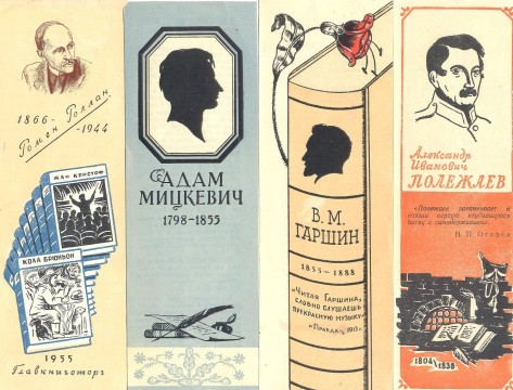 СССР -реклама Главкниготорг- Ром-Рол-Гарш-Мицк-Полеж